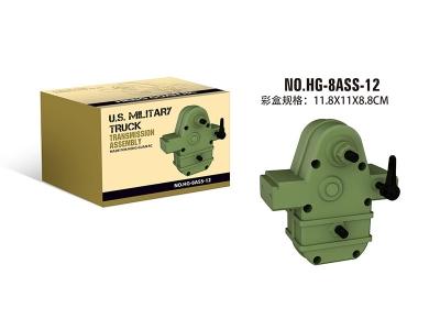 恒冠模型 HG-8ASS-12 军卡变速器总成(适用于HG-P801 HG-P802 HG-P803A)