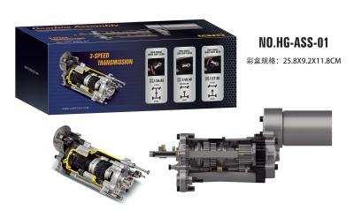 HENGGUAN MODEL HG-ASS-01 PICKUP METAL GEARBOX ASSEMBLY(FOR HG-P407)