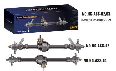 恒冠模型 HG-ASS-02 皮卡车金属前桥总成(适用于HG-P407)